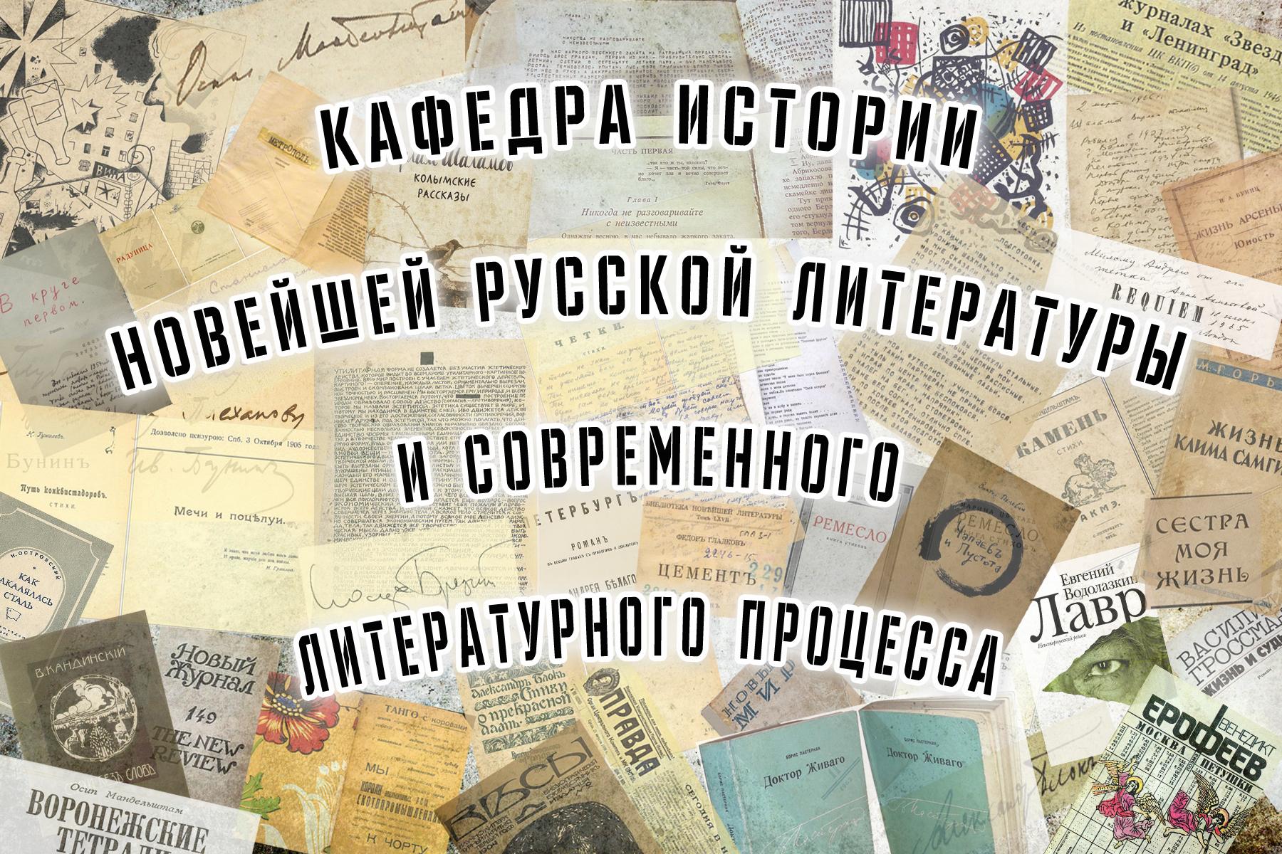Кафедра истории новейшей русской литературы и современного литературного процесса